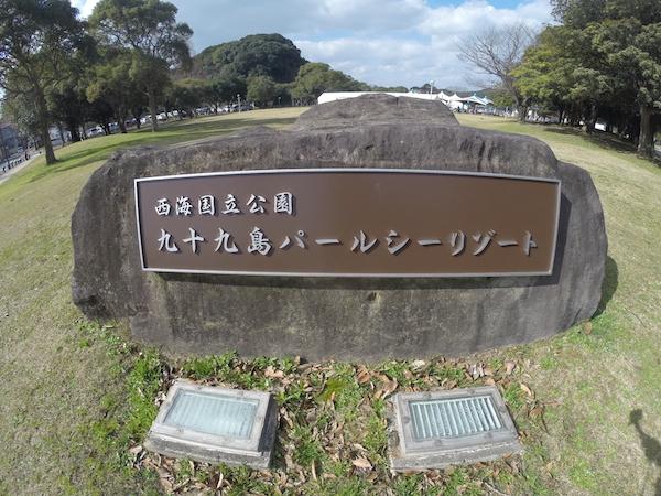 パールシー 九十九島 カキ