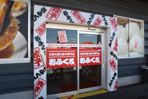 お持ち帰り餃子専門店おふくろの入口
