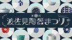 2017年 波佐見陶器まつり