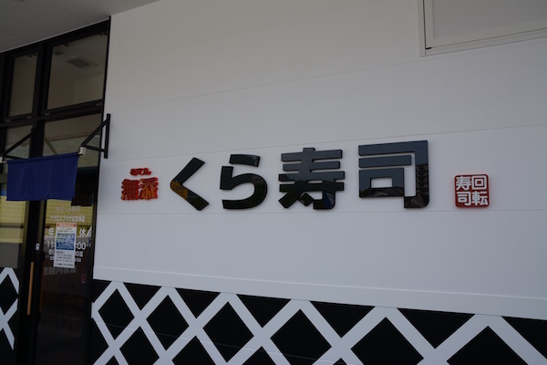 アクロスプラザ くら寿司