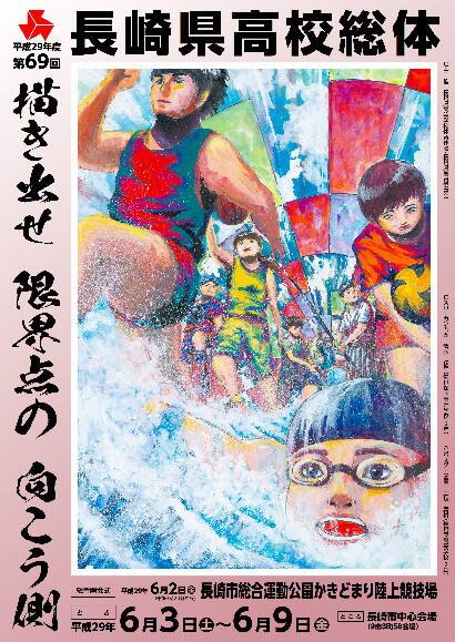 第69回 長崎県高等学校総合体育大会のポスター