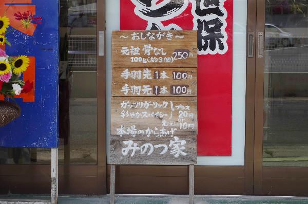 minotsu3