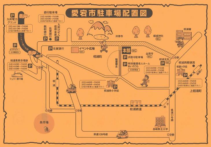 愛宕市の駐車場マップ