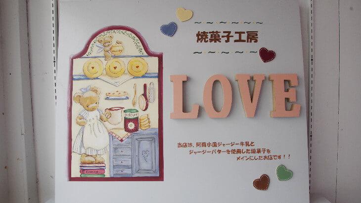 焼菓子工房 LOVEの看板