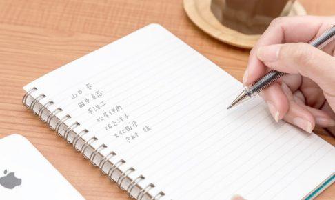 名前を書く