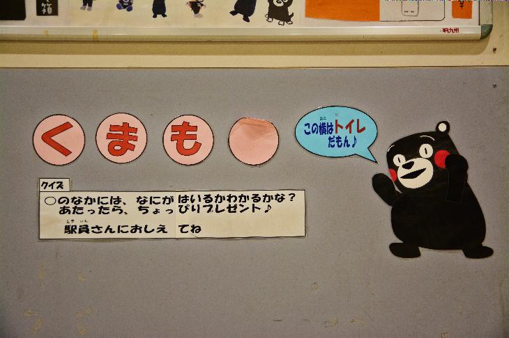 【サセモン】佐世保駅にあるくまもんのクイズ
