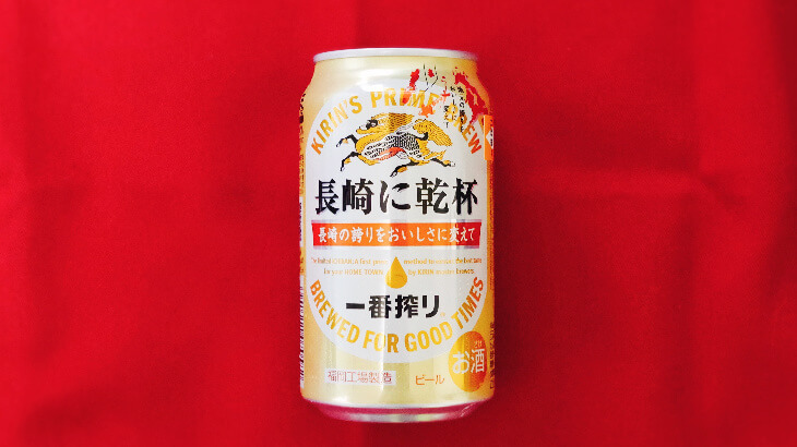 一番搾り「長崎に乾杯」