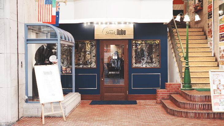 ステーキ専門店nobuの外観