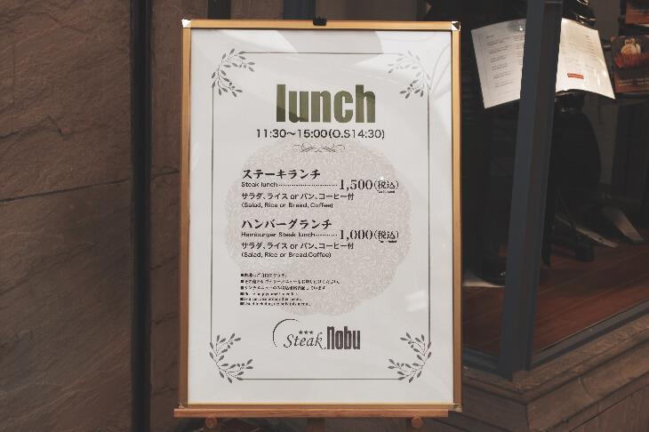 ステーキ専門店nobuのランチメニュー