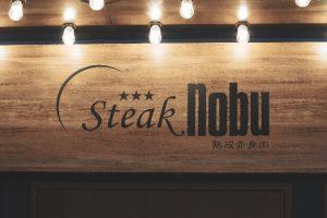 ステーキ専門店nobuの看板