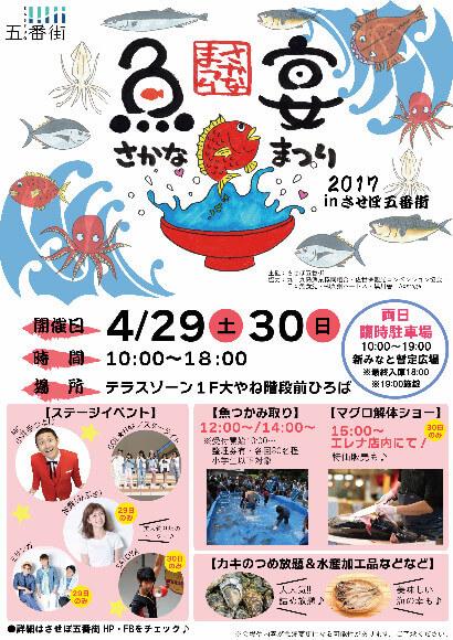 魚宴さかなまつり2017のチラシ