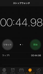 iphoneのストップウォッチ「44.98秒」