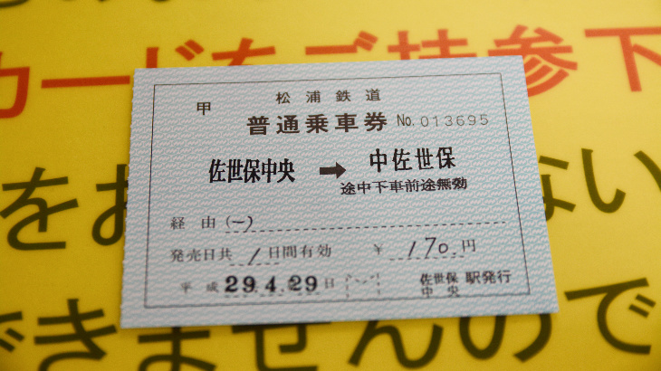 日本一短い駅間の切符