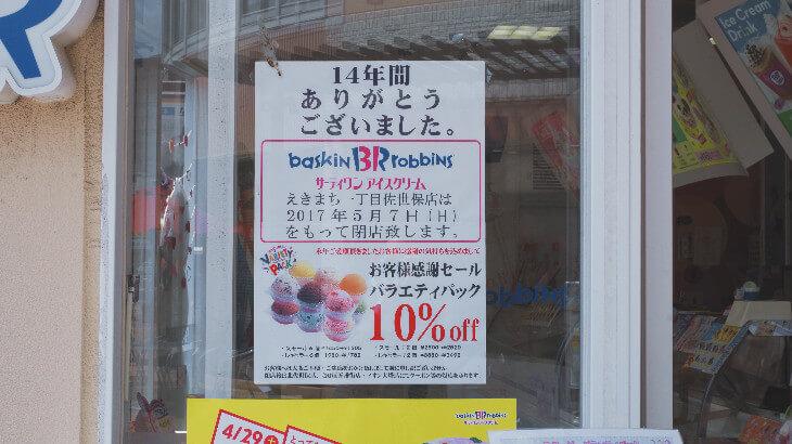 サーティワンアイスクリーム閉店のお知らせ
