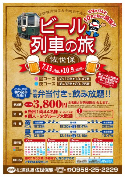 松浦鉄道ビール列車