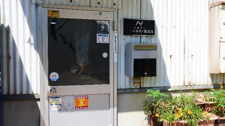 カワハラネオンー事務所入り口