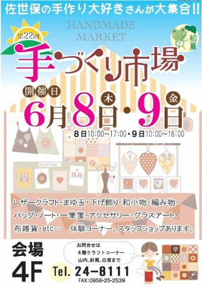 西沢イベントチラシ