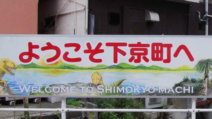 下京町の恐竜看板1
