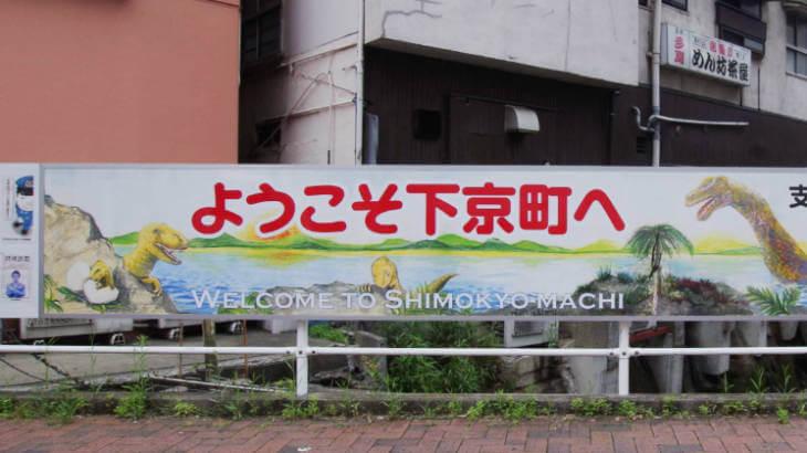 下京町の恐竜看板2