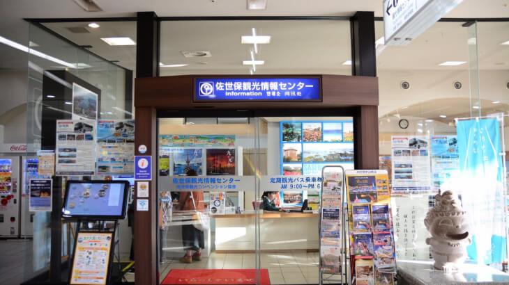 観光コンベンションセンター