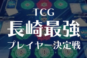 TCGイベント