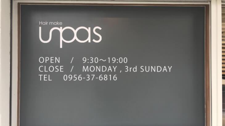 アンパスの看板