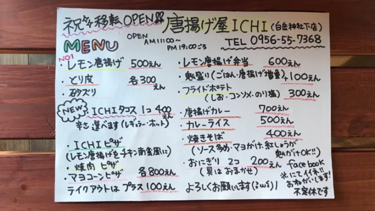 唐揚げ屋 ICHIのメニュー