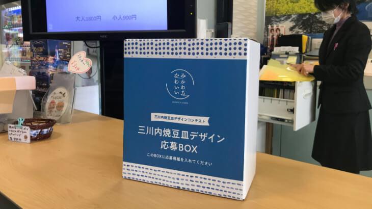 三川内焼豆皿デザインコンテストの応募箱