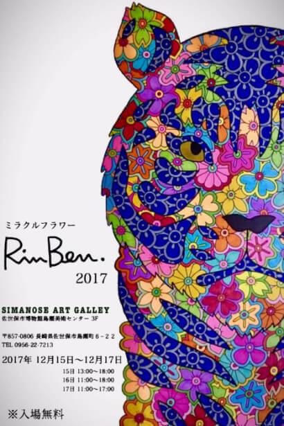 rinben2017のチラシ