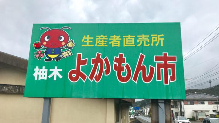 柚木よかもん市2