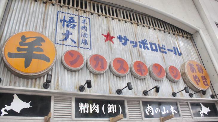 """羊肉酒場""""悟大""""4"""