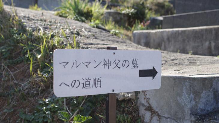黒島16 マルマン神父