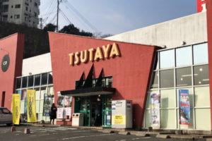 TUTAYA大塔店