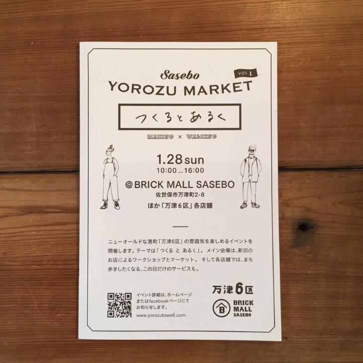 yorozu6_03