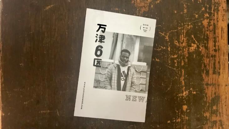 yorozu6_04