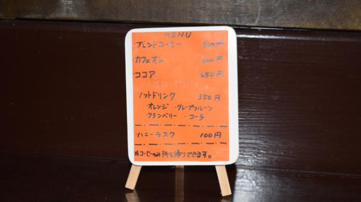 マシマ珈琲6