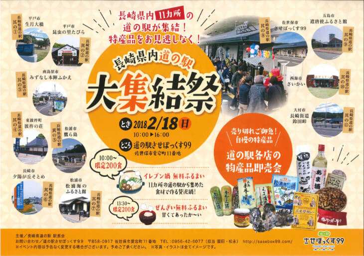 道の駅大集結祭