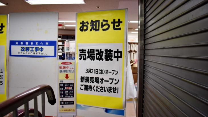 Daiso 売場改装中貼紙