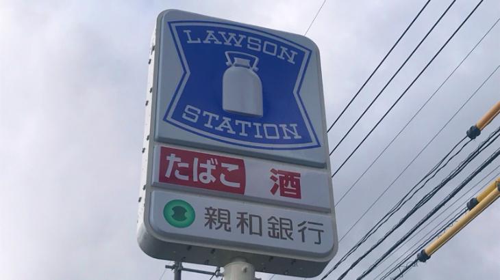 ローソン大塔店
