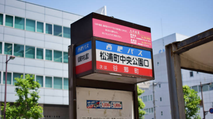 松浦中央公園口バス停