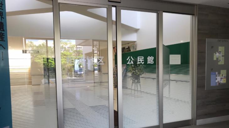 相浦公民館