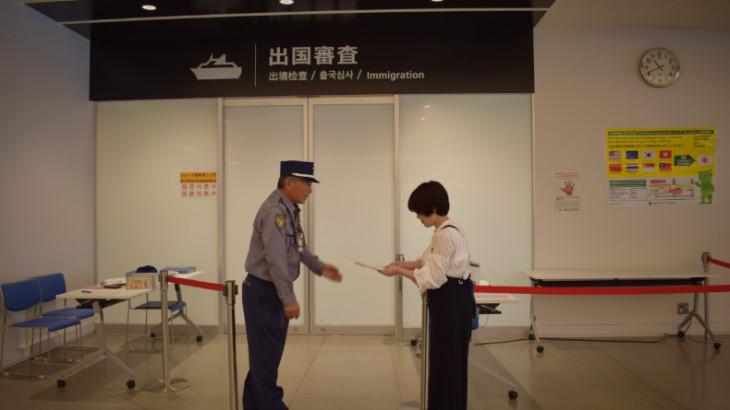 ピースボート 出国審査