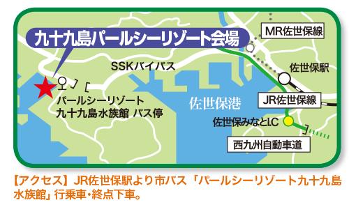 九十九島パールシーリゾート周辺地図