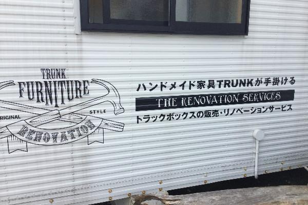 trunk 上原町 雑貨屋