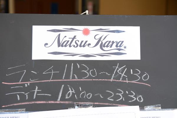natsukara7
