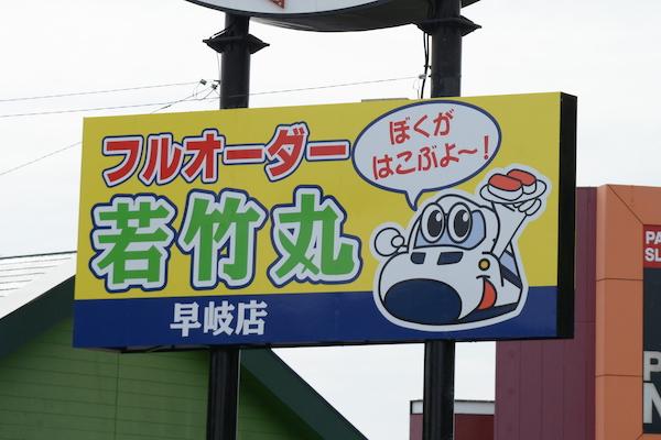 wakatakemaruhaiki4