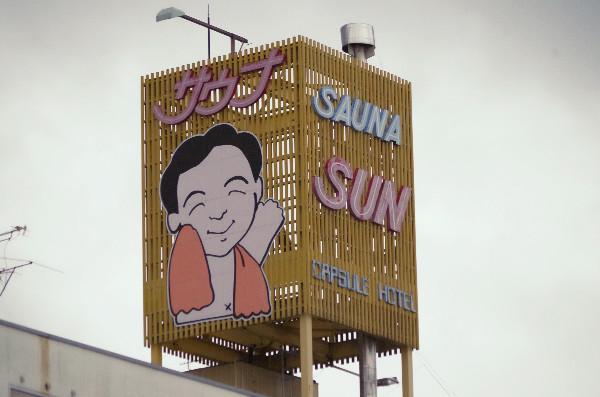 saunasun 59