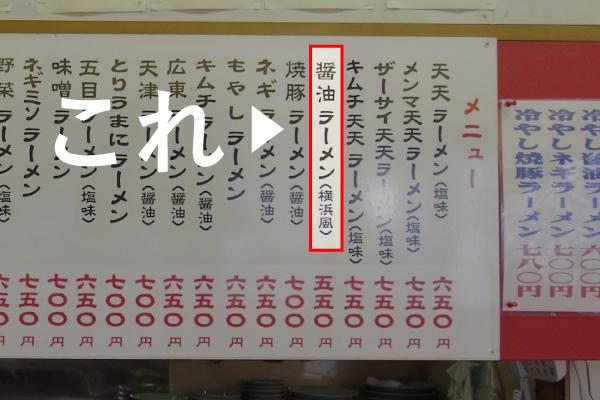 天天の醤油ラーメン(横浜風)