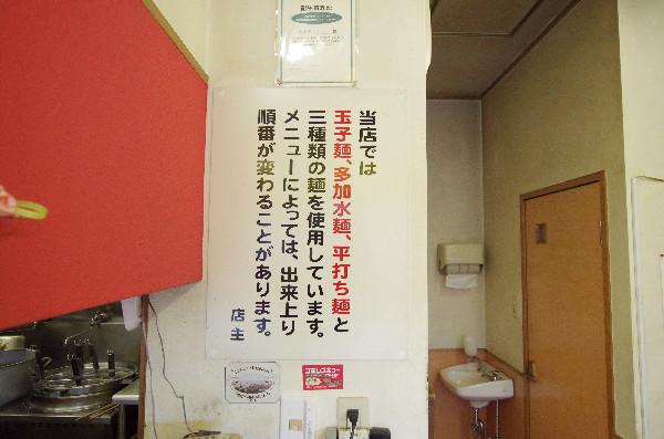 天天ラーメンの麺の詳細