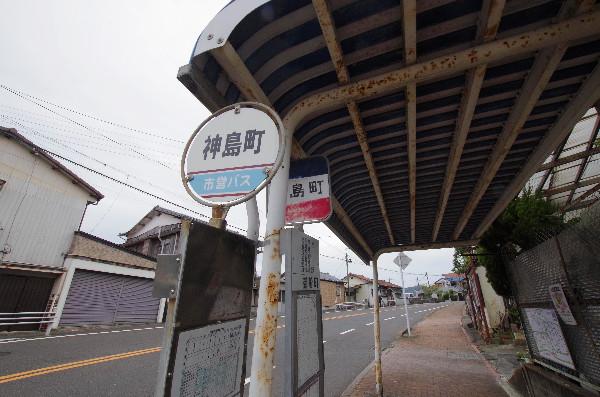 神島町バス停